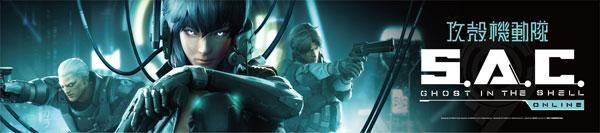 『攻殻機動隊S.A.C. ONLINE』OβT開始 プロダクションI.GによるPV公開