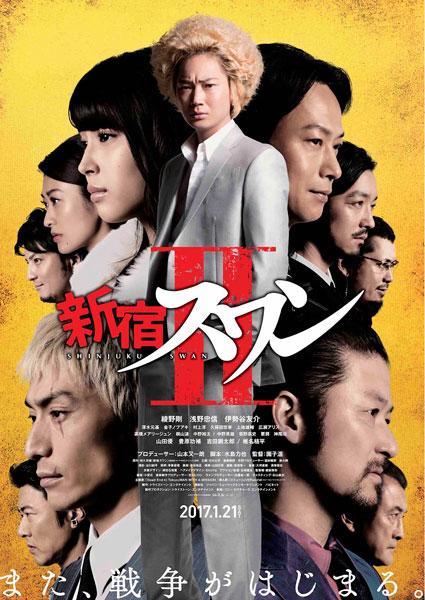 映画 『新宿スワンII』公開決定 美中年祭りの予感?