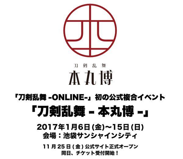 11月2日にオープンしたティザーサイト