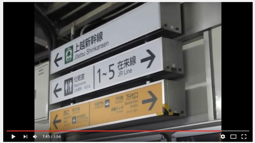 JR新潟駅の乗換案内ボイスにドキッとする紳士続出