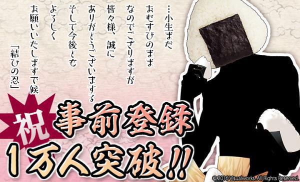 おむすび擬人化ゲームがカオス 明太子=チャラ男、昆布=童貞眼鏡