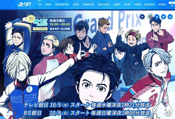 アニメ『ユーリ!!! on ICE』公式サイトより。