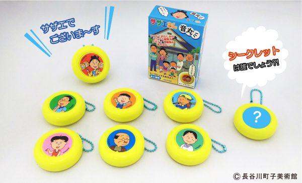 欲しい…サザエさんキャラボイス入り玩具発売!波平さんに「ばっかもーん」って言われたい!