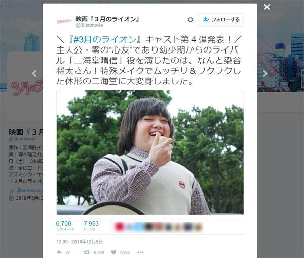 『3月のライオン』二海堂役にぽっちゃり特殊メイクの染谷将太さん