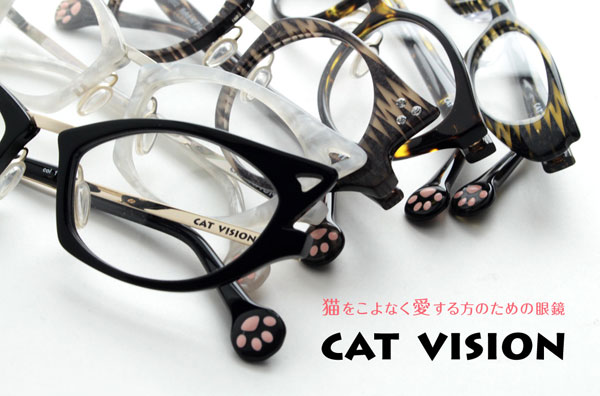 『猫メガネ』16種登場にゃん 愛猫のおそろい柄もあるかも!?