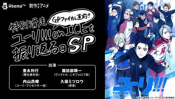 【特別滑走】GP ファイナル直前!!これまでのユーリ!!! on ICE を振り返るョ SP