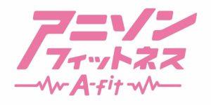 アニソンフィットネスロゴ