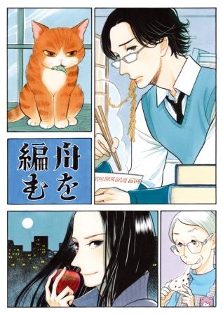 アニメ『舟を編む』朗読劇が2017年夏に決定 櫻井孝宏、神谷浩史ら出演