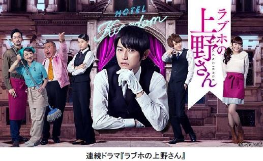 人気漫画『ラブホの上野さん』、本郷奏多主演ドラマがFODで先行配信開始!