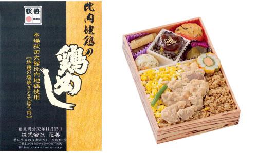 比内地鶏の鶏めし弁当(株式会社花善)
