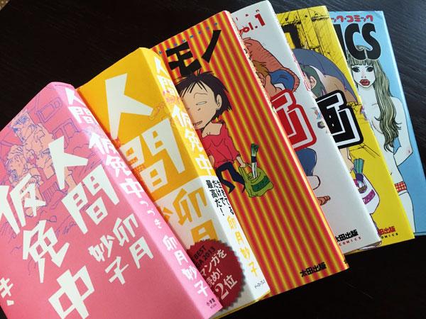 卯月妙子新刊『人間仮免中つづき』がすごい 歩道橋飛び降り、統合失調症との戦い、そして結婚へ