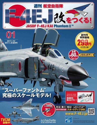 『週刊 航空自衛隊 F-4EJ改をつくる!』登場 ボーイング社公認の1/32スケール