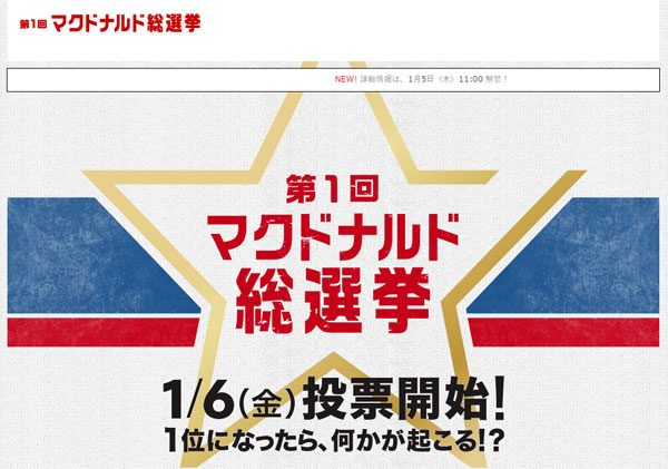 『マクドナルド総選挙』特設サイト