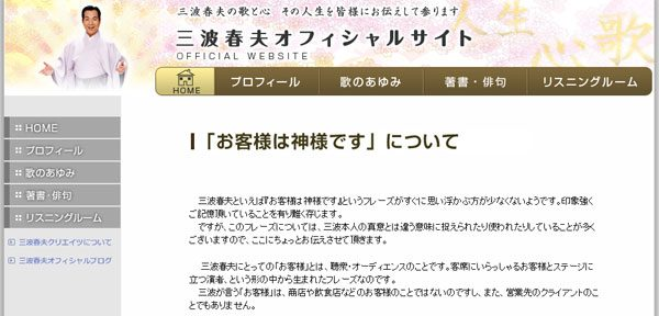 三波春夫さんオフィシャルサイトのスクリーンショット。