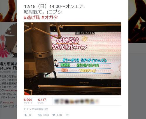 声優・緒方恵美さん『逃げ恥』ダイジェスト版ナレーション担当をファンに報告 「 絶対観て。(コブシ」