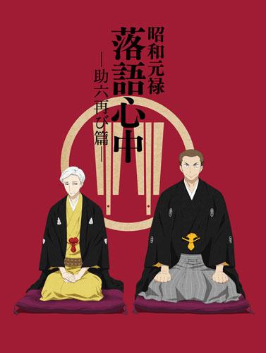 林原めぐみ×椎名林檎のタッグ再び 『昭和元禄落語心中』2期オープニング曲