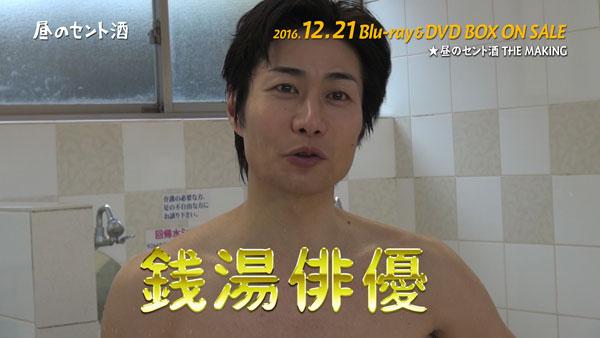 「ケツテロ」ドラマ『昼のセント酒』 Blu-ray&DVD発売