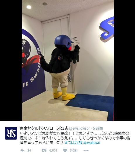 ヤクルトのつば九郎、なんとか契約更改も「社会鳥として失格」 の烙印