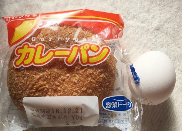 材料:カレーパン、卵(オリジナルにはチーズも)