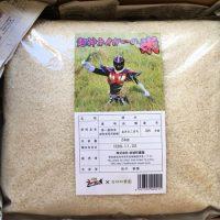 「田ウェーイwww」で知られる超神ネイガー米食べてみたら「米…