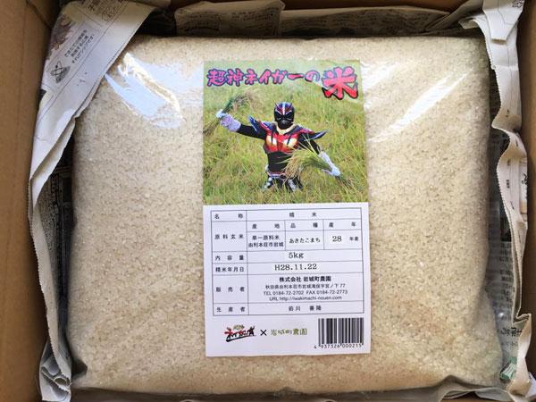 「田ウェーイwww」で知られる超神ネイガー米食べてみたら「米ウメーイwww」ってなった