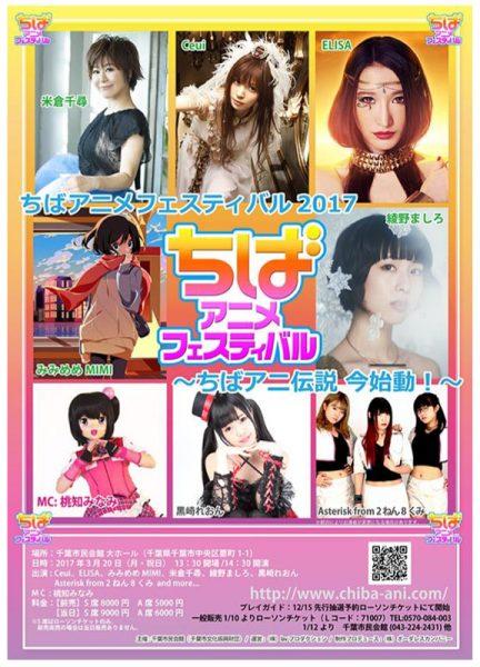 ちばアニメフェスティバル2017~ちばアニ伝説 今始動!
