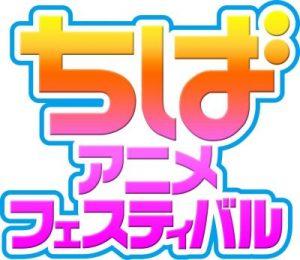 千葉県で4時間超のアニソンライブイベント「ちばアニ」始動