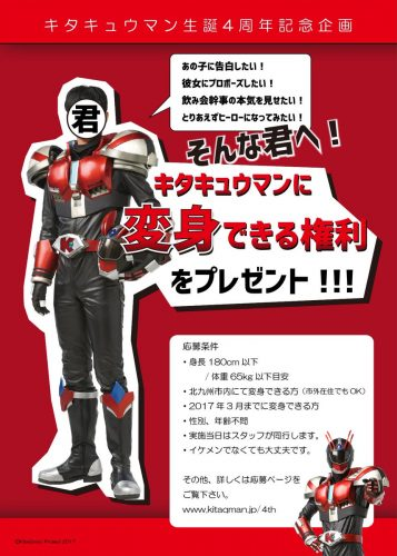キタキュウマンに変身できる権利プレゼント 本物のヒーローになれるチャンス!