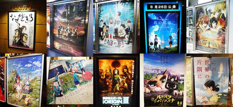 アニメ担当ライターが素で選ぶ「アニメ映画2016ベスト10」