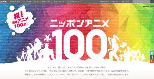 NHKが視聴者投票で選ぶ『アニメ100』『アニソン100』企画実施 アニソンは100曲をライブでカウントダウン