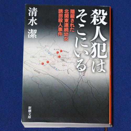 「文庫X」こと「殺人犯はそこにいる」はもう読んだ?