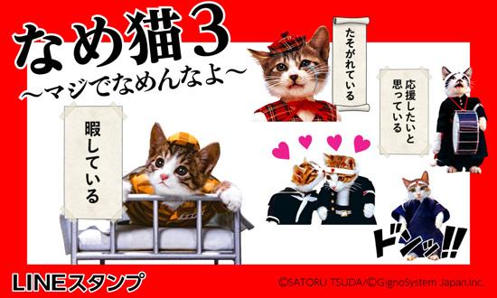 「マジでなめんなよ」なめ猫LINEスタンプ第3弾配信開始!