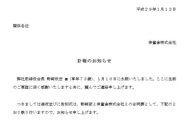 日本アニメの基礎を築いた一人、元・虫プロの野崎欣宏死去 『鉄腕アトム』『ジャングル大帝』など
