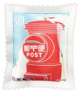 ふみの日にちなむ郵便切手50円