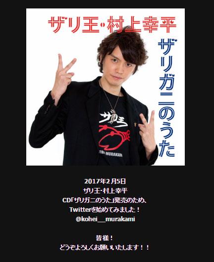 村上幸平さんオフィシャルブログより。
