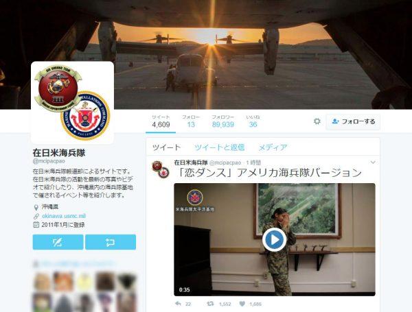 在日米海兵隊Twitter