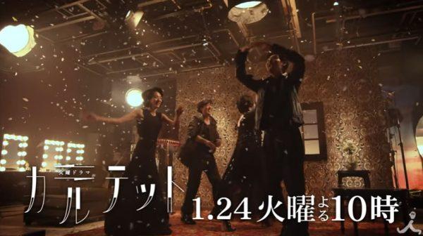ドラマ『カルテット』出演4人の限定ユニット 椎名林檎書き下ろし「おとなの掟」MV一部公開