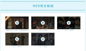 トップページ→WEB限定動画