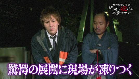 狩野英孝「本当に呪われたい人は必見」 ゲオで心霊番組スタート!