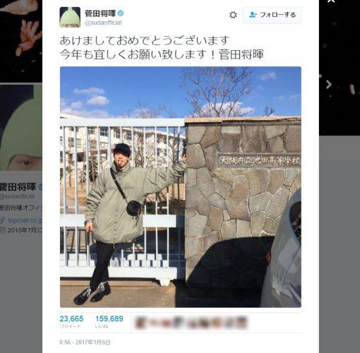 菅田将暉のおけおめ写真が15万「いいね!」 高校バックにファン歓喜