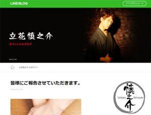 立花慎之介さんブログ