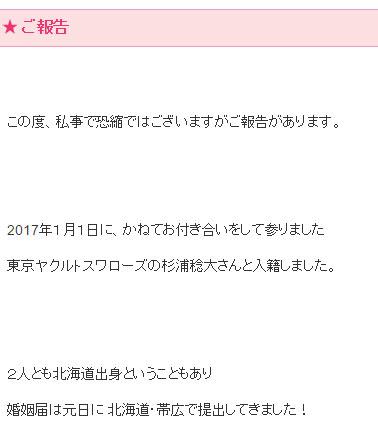 紺野あさ美さんブログ 1月10日投稿より。
