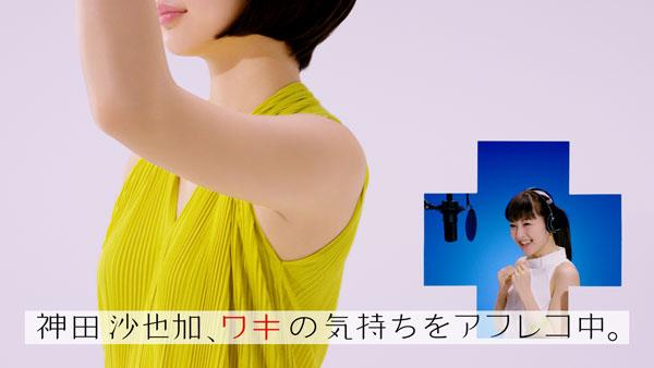 神田沙也加 新CMで「ワキ」と「鼻下」役を声で熱演