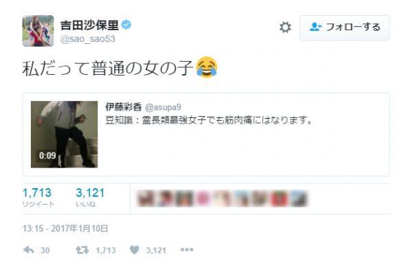 吉田沙保里選手の「私だって普通の女の子」発言にネットざわつく