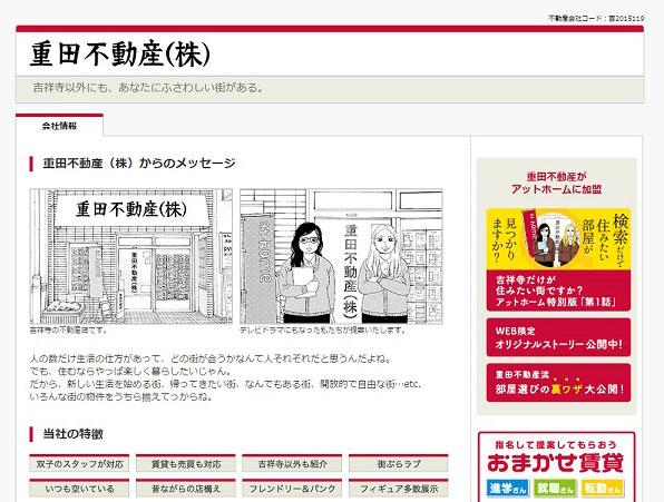"""漫画作中""""重田不動産""""がアットホームに加盟 なかなか手の込んだコラボが面白い"""
