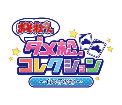 PCブラウザゲーム『おそ松さん』事前登録開始 ダメっぷりを競い合うバトル風カードゲーム