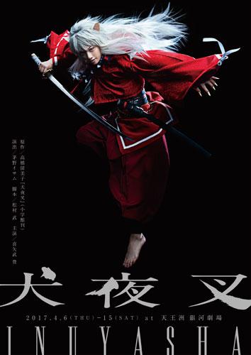 『犬夜叉』舞台に金爆・喜矢武豊主演決定 「犬夜叉ファンに叩かれないようにがんばります」」