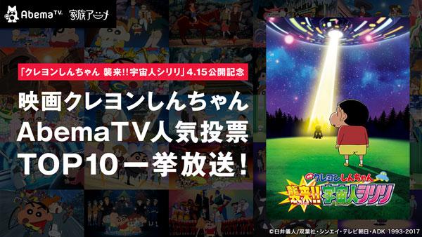 映画『クレヨンしんちゃん』人気ランキング発表 1位は『嵐を呼ぶ モーレツ!オトナ帝国の逆襲』