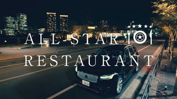 ボルボが「空前絶後のフルコース」提供する移動式レストラン1夜限りオープン