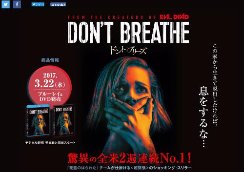 息をするな、殺られるぞ…!映画『ドント・ブリーズ』吹替版に梶裕貴さんら